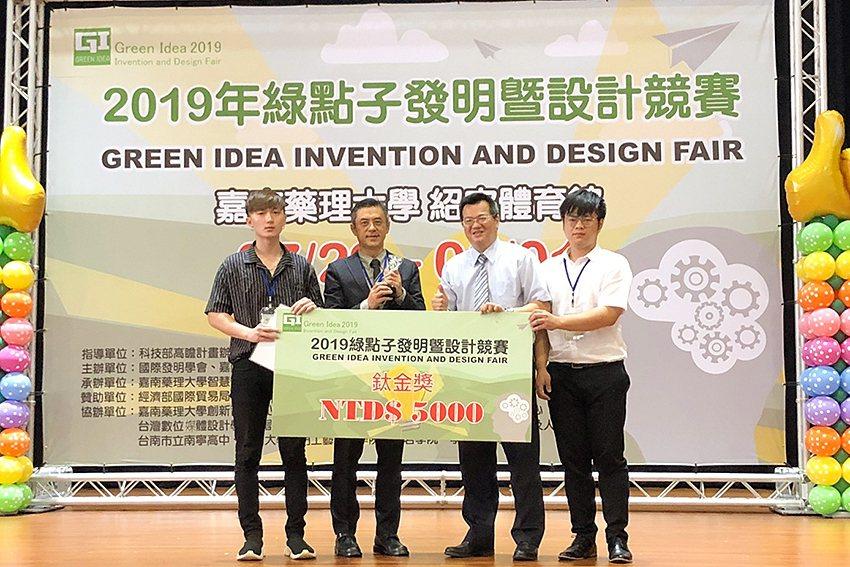 中華大學師生團隊拿下發明類社會組的高榮譽鈦金獎肯定,上台領獎。 中華大學/提供