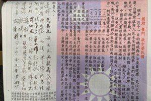 「團結救中華民國」國民黨大老31人連署登報 籲韓郭合作