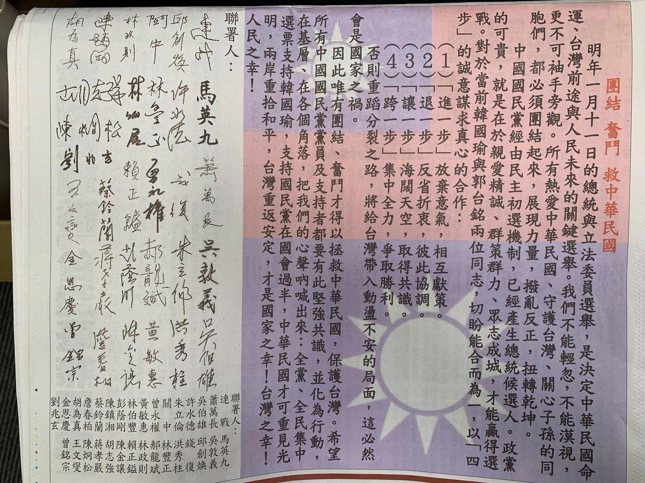 現任黨主席吳敦義及前總統馬英九等31人,今天親筆簽名在報紙刊登「團結、奮鬥、救中...