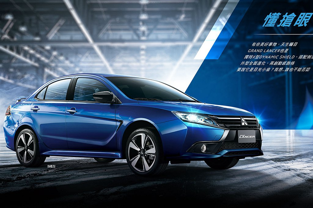 送測的三菱Lancer預料可能會推新年式車型。 圖/中華三菱提供