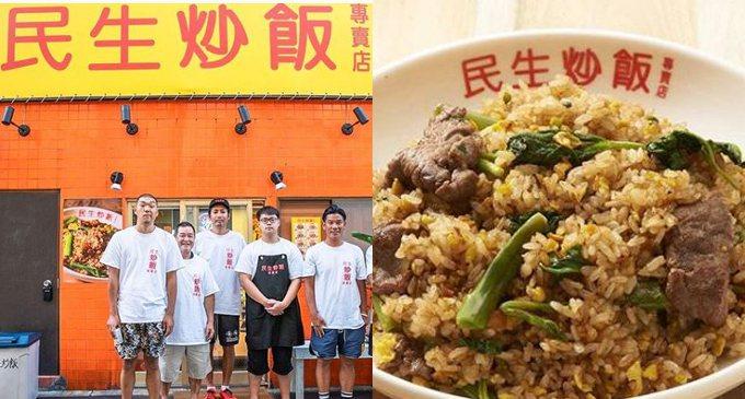 在台北發跡的「民生炒飯專賣店」進軍日本,8日在橫濱中華街開幕。 圖擷自IG「mi...
