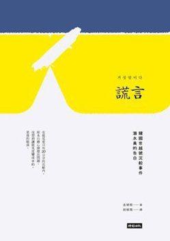 《謊言:韓國世越號沉船事件潛水員的告白》