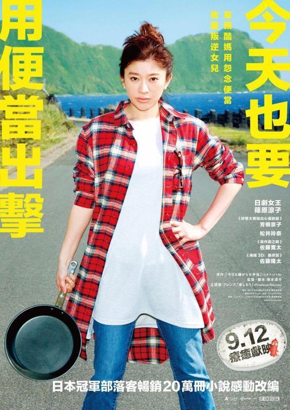 《今天也要用便當出擊》中文海報,9月12日上映