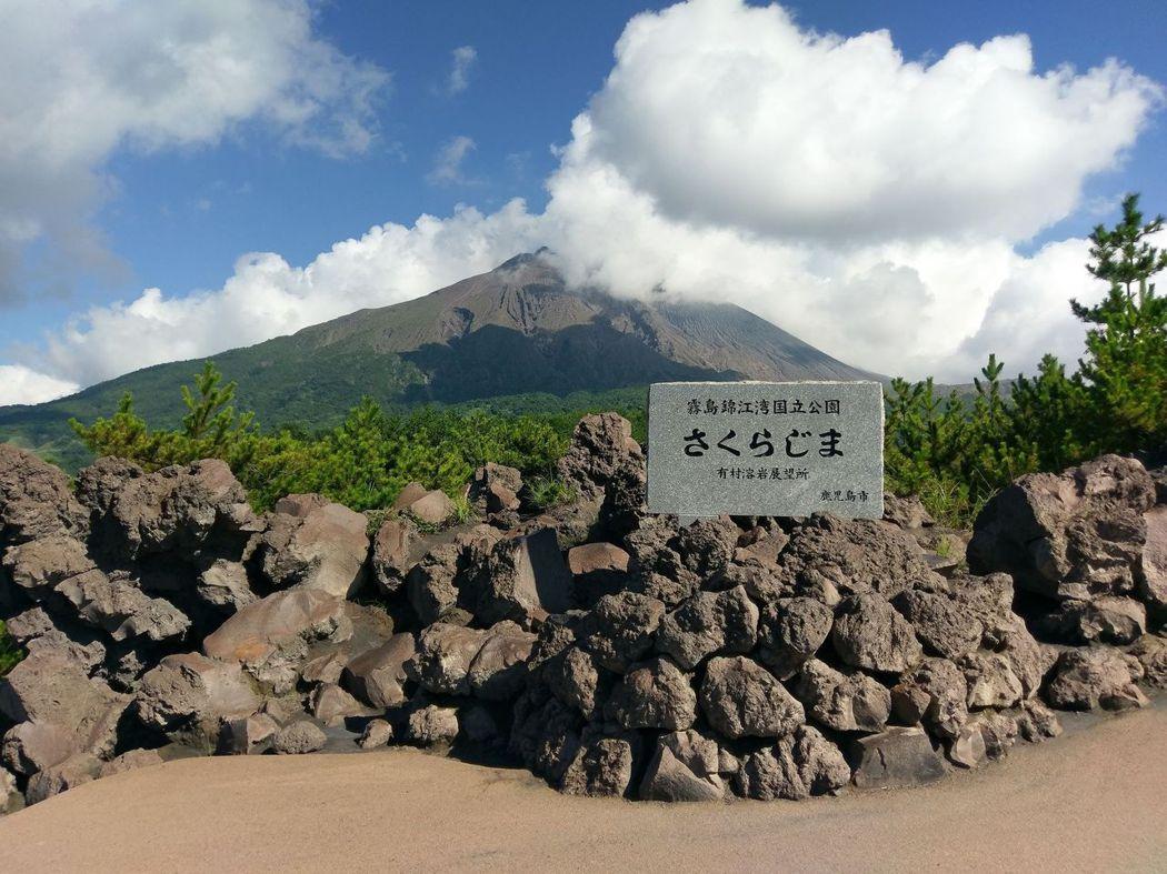 從有村溶岩展望所眺望櫻島