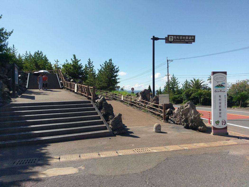 有村溶岩展望所入口處步道