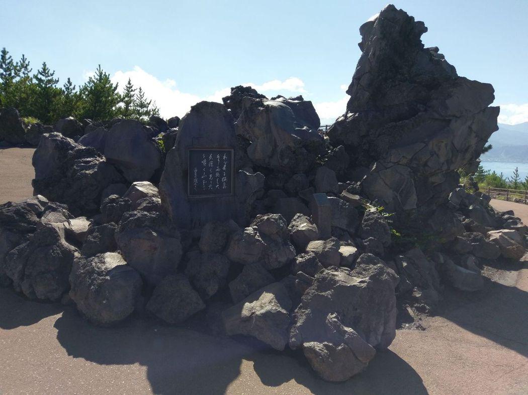 「わが前に桜島あり 西郷も大久保も見し火を噴く山ぞ」海音寺潮五郎