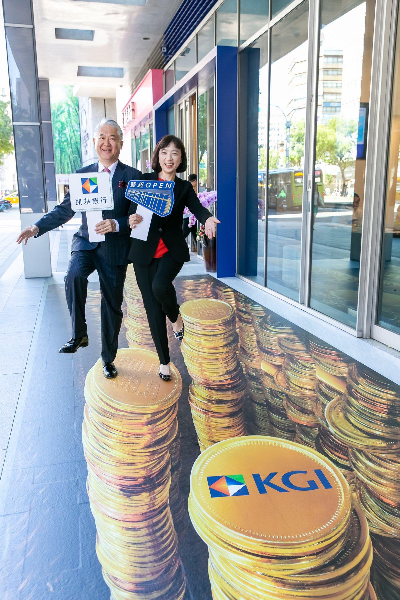 凱基銀行中山分行特別精挑細選該分行的財位,規劃3D彩繪發財互動區,希望也與民眾共...