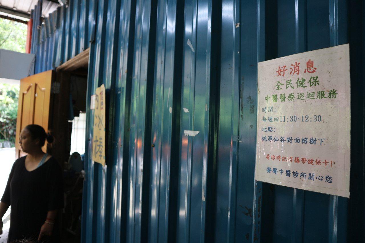 偏鄉醫療據點多設置在原鄉的集會場所。記者陳雨鑫/攝影