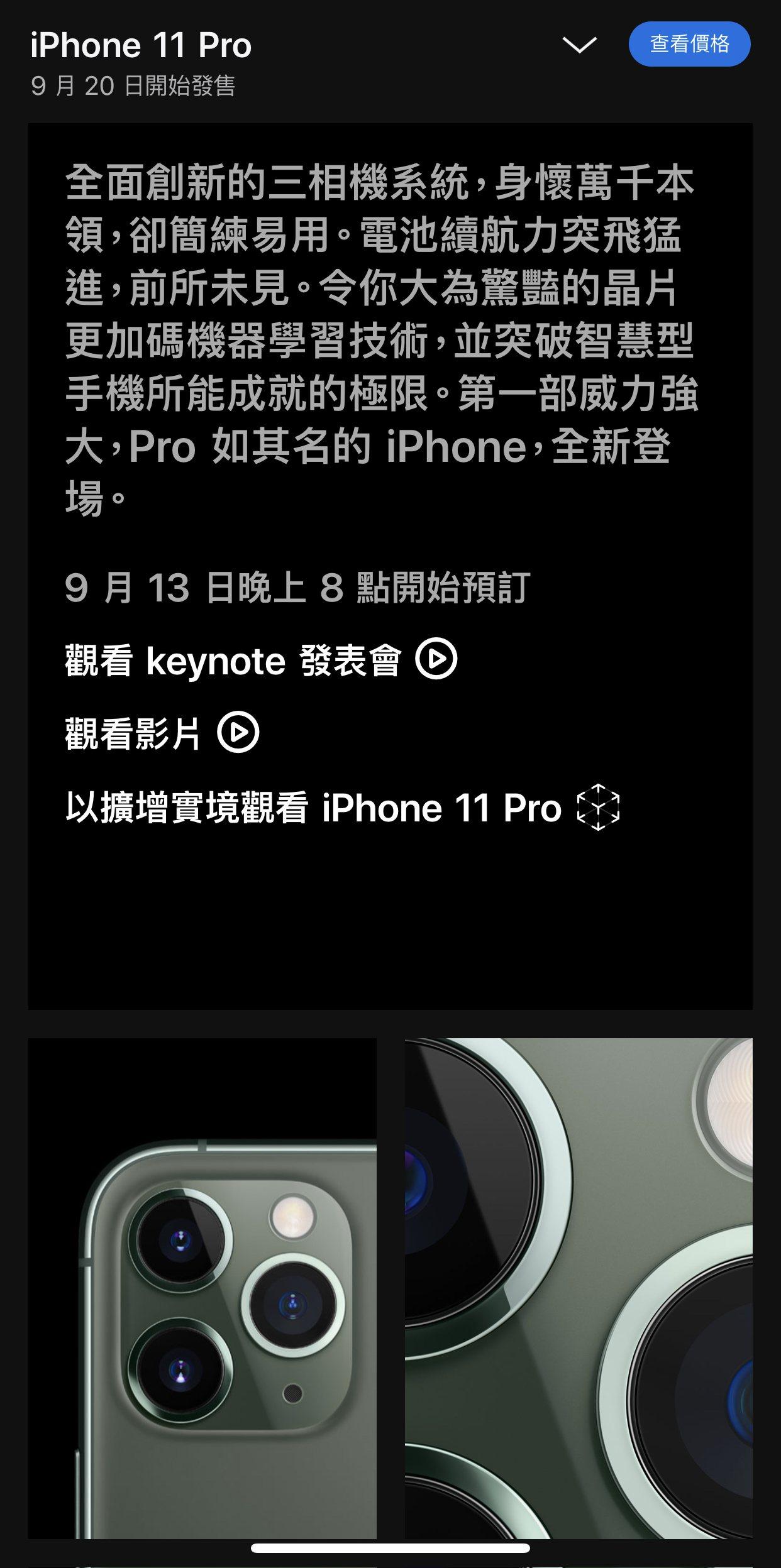 蘋果官網將從9月13日晚上8點起開放iPhone 11系列新機預訂。圖/摘自蘋果...