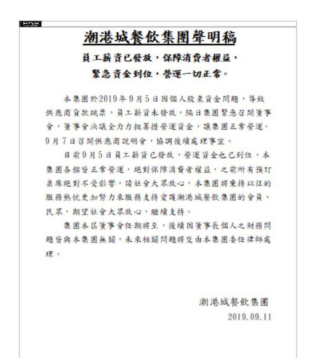 台中潮港城今天聲明,員工薪資已發放,保障消費者權益,緊急資金到位,營運一切正常。...