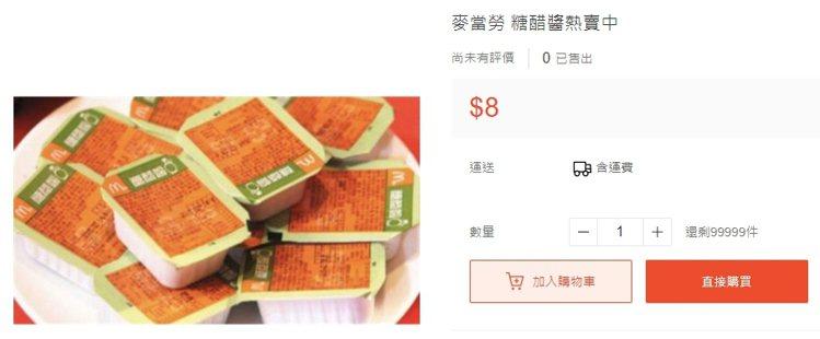 有賣家將麥當勞糖醋醬公開在網購平台販售。圖/摘擷取自網路