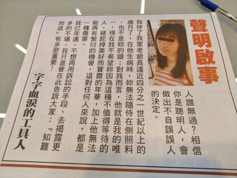 女子第二天買下聯合報頭版廣告控訴小三傷害夫妻感情,並貼出正面照。圖/翻攝聯合報