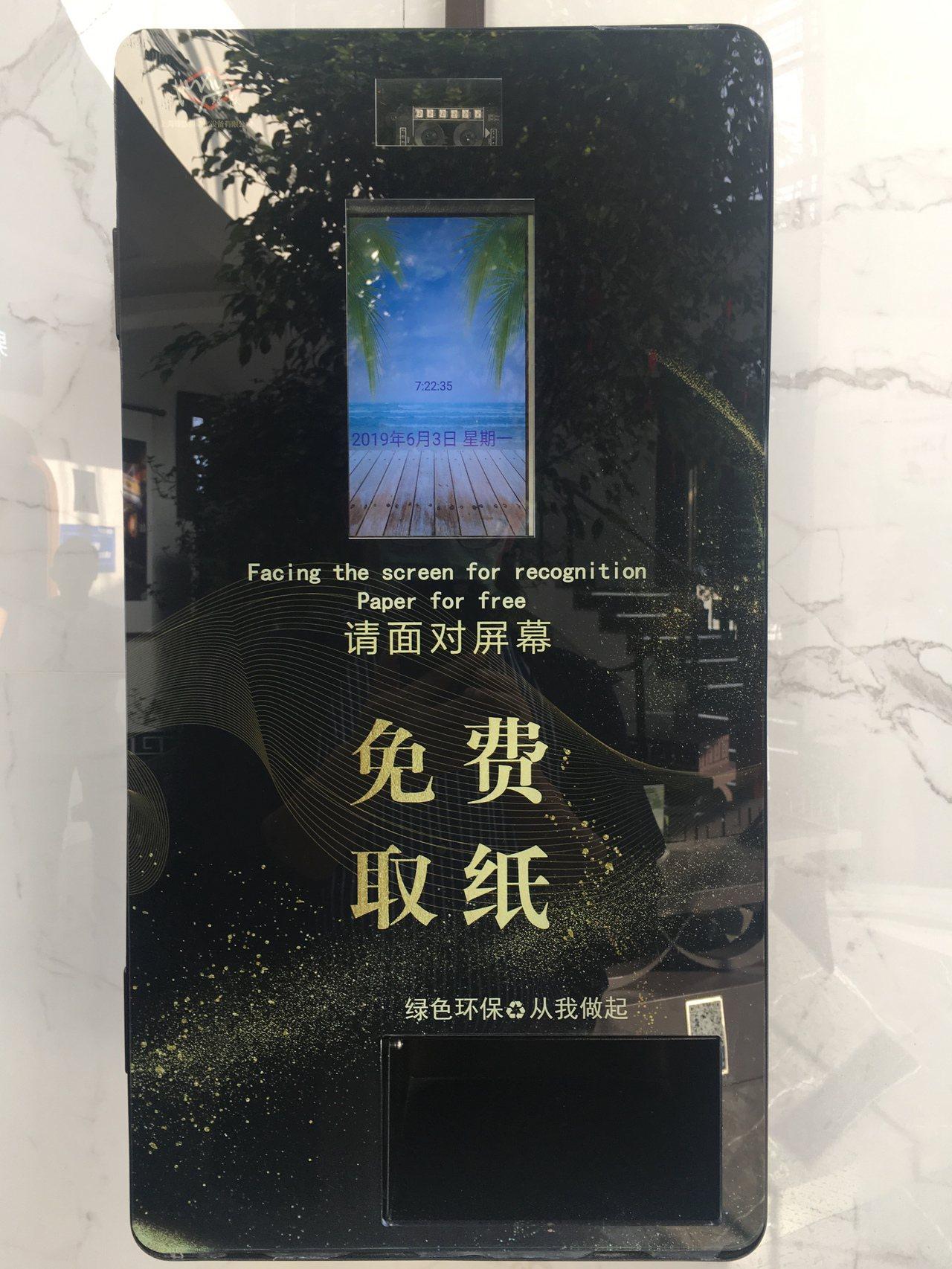 為避免無謂浪費,大陸許多地方公廁都採取「刷臉取紙」。圖為上海人民廣場一處公廁內的...