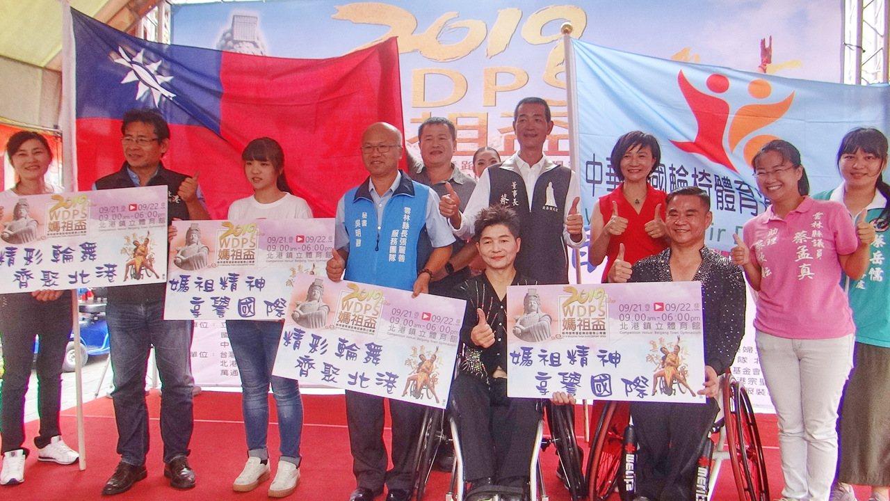 2019媽祖盃國際輪椅舞蹈公開賽