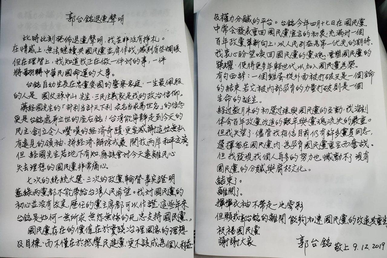 鴻海創辦人郭台銘宣布退出國民黨,並親自手寫退黨聲明。圖/郭台銘辦公室提供