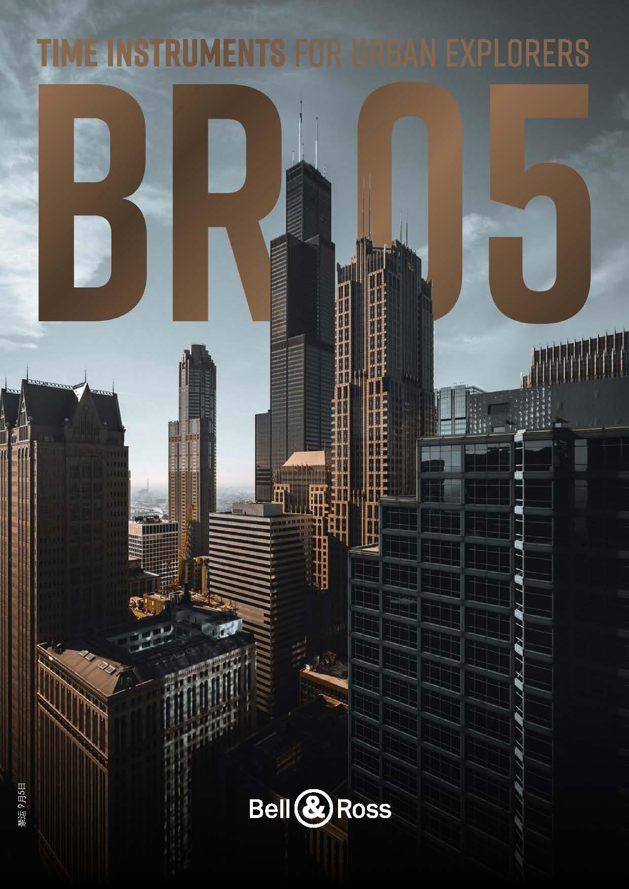 Bell & Ross為都會探索者推出全新BR05系列。圖/柏萊士提供
