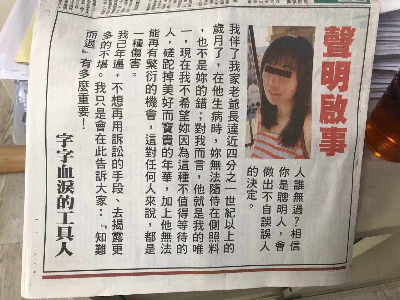 一名自稱「字字血淚的工具人」連兩天在媒體頭版刊登廣告嗆小三。記者葉冠妤╱攝影