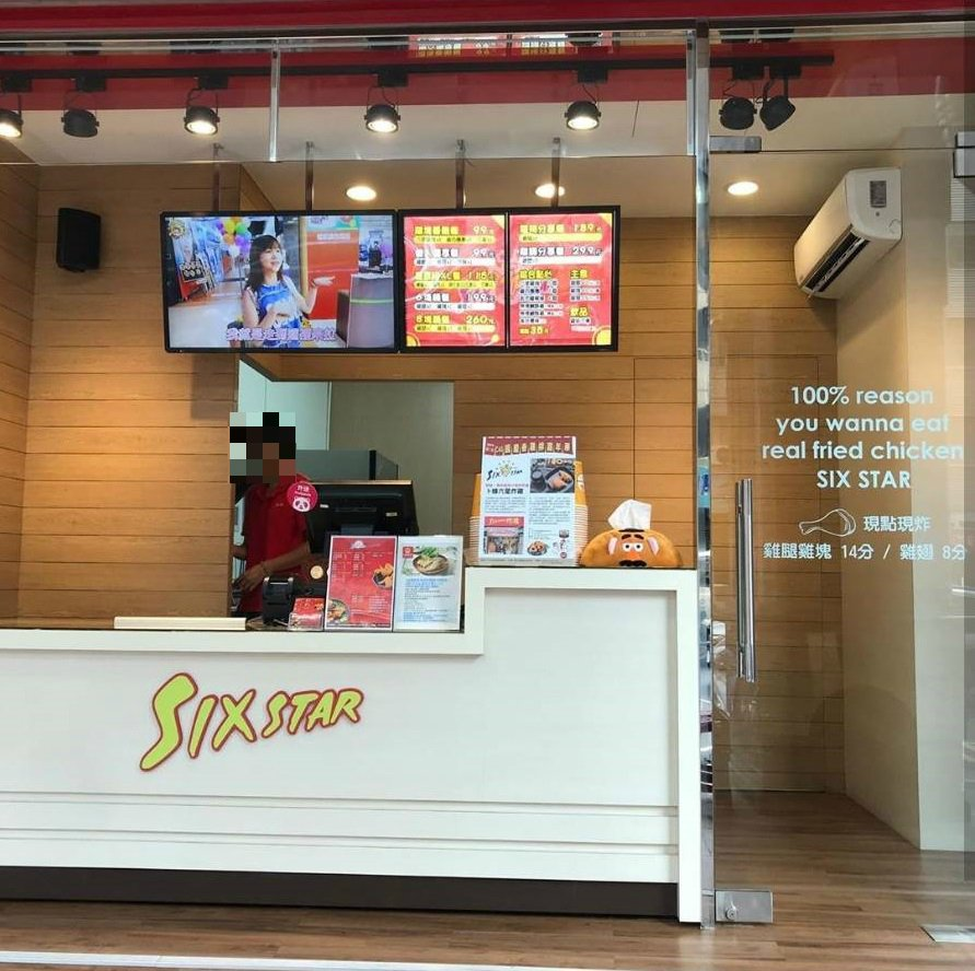 「SIX STAR 六星炸雞」是雞肉大廠卜蜂直營炸雞店。IG @panda.mo...