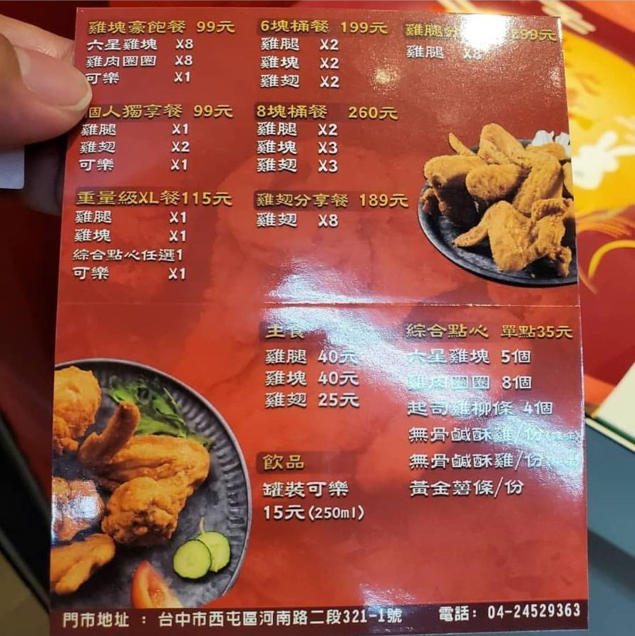 「SIX STAR 六星炸雞」走平價CP值高路線。IG @jenyu09 提供