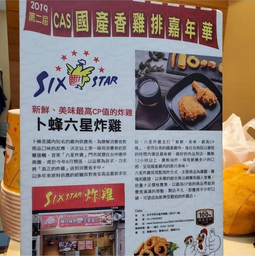 「SIX STAR 六星炸雞」是雞肉大廠卜蜂直營炸雞店。IG @jenyu09 ...