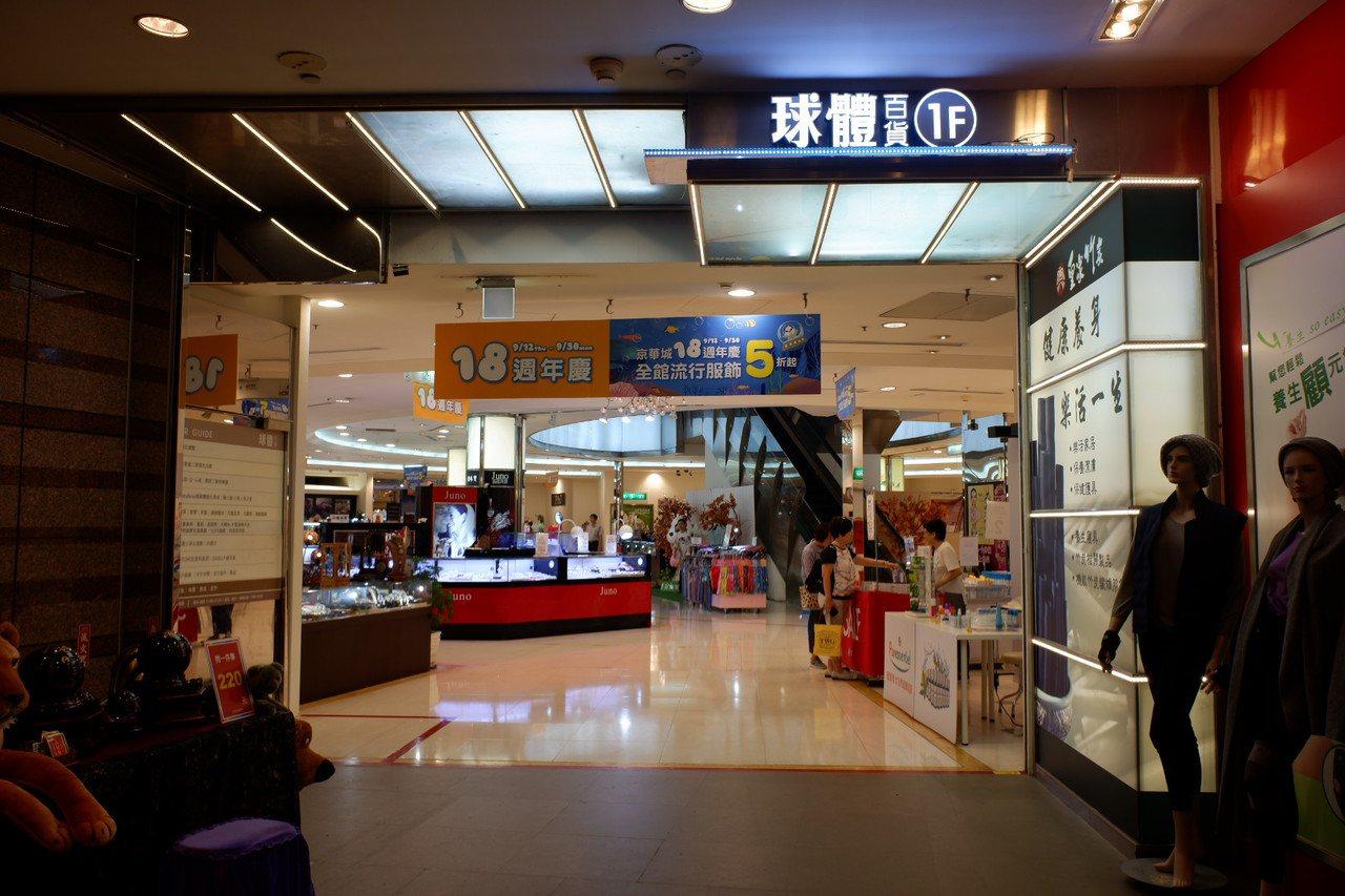 面臨第四次公開標售的京華城,默默展開周年慶。記者江佩君/攝影