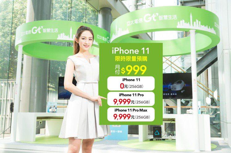 亞太電信將於9/16早上10點於Gt智慧生活三創旗艦門市舉行「iPhone搶11...