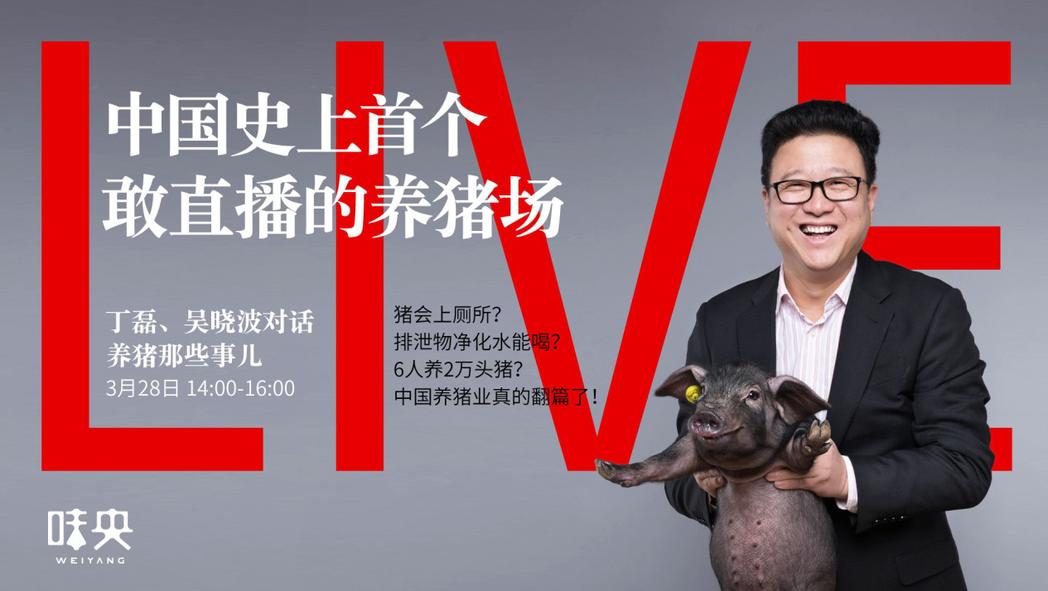 大陸科技人投入養豬產業,最有名的例子莫過於網易公司創始人丁磊的「丁磊豬」(也稱「...