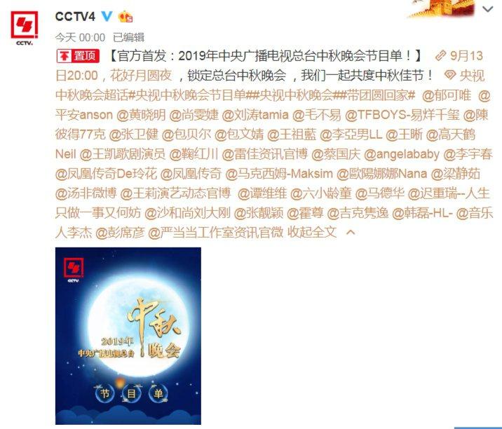 央視秋晚名單中不見林志玲與老公。圖/擷自微博