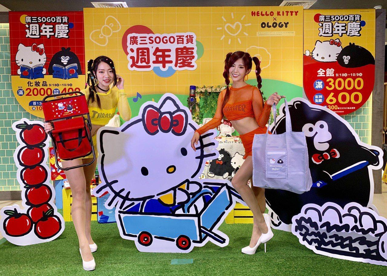 台中廣三SOGO於9月12日至9月16日舉辦全館VIP預購會,9月18日周年慶正...