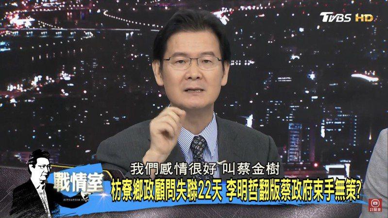 實踐大學教授江岷欽在政論節目爆料,兩岸關係友好的南台灣兩岸關係協會聯合會主席蔡金樹被大陸以國安理由關押半年多。圖/截自TVBS少康戰情室