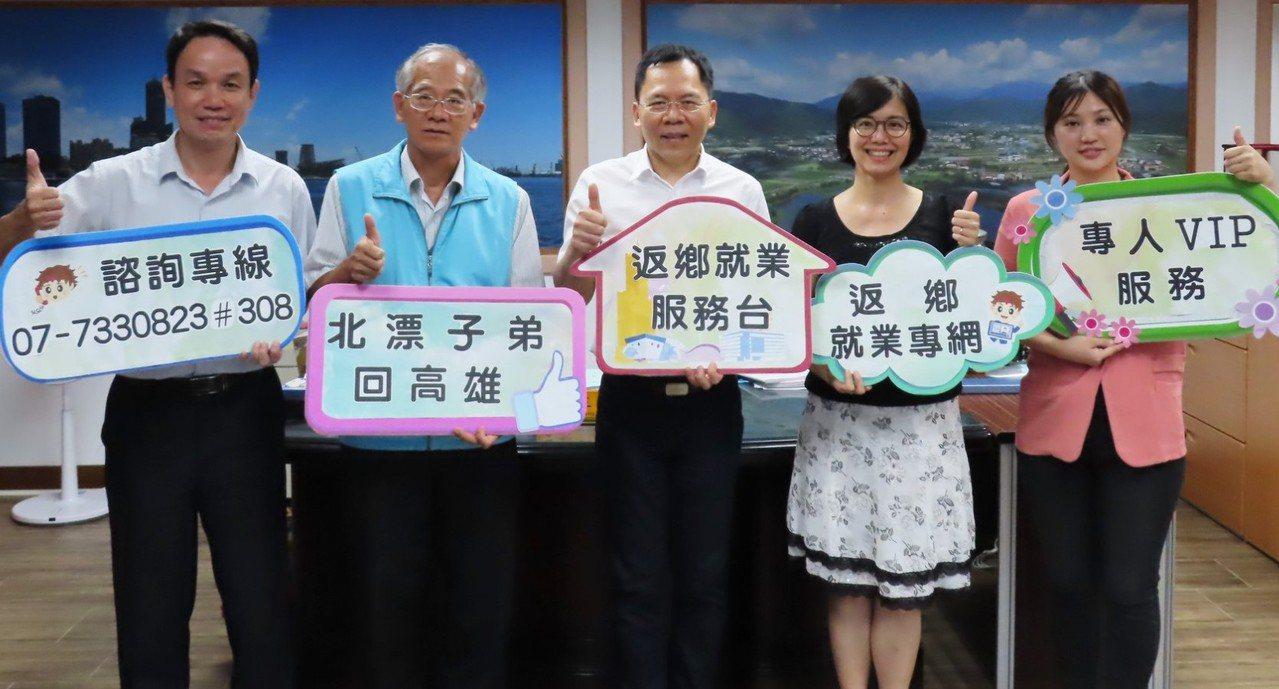 高雄市勞工局預告9月18日將正式成立「北漂返鄉就業服務專台」,提供一站三效客製化...