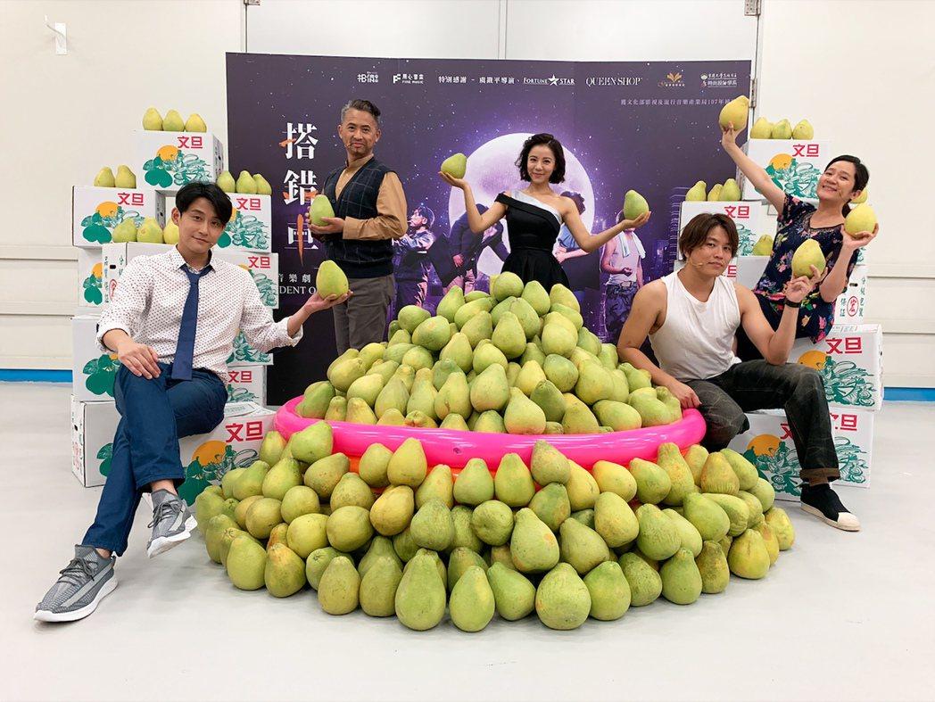 陳乃榮(左起)、王柏森、丁噹、蕭景鴻、羅美玲準備柚子送給觀眾。圖/相信提供