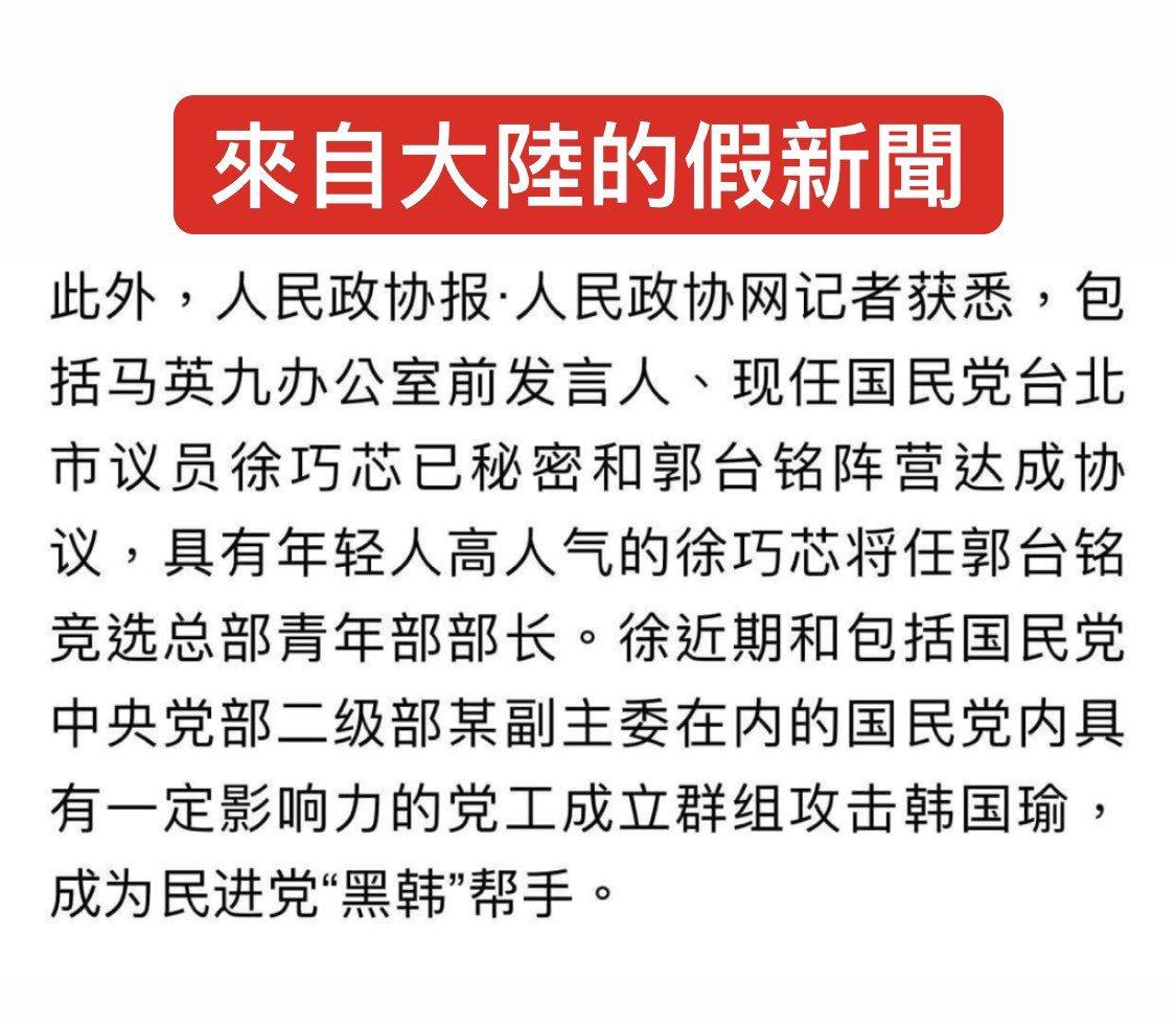 大陸的網站流傳一則「人民政協報」的新聞,指國民黨台北市議員徐巧芯要去擔任什麼郭台...