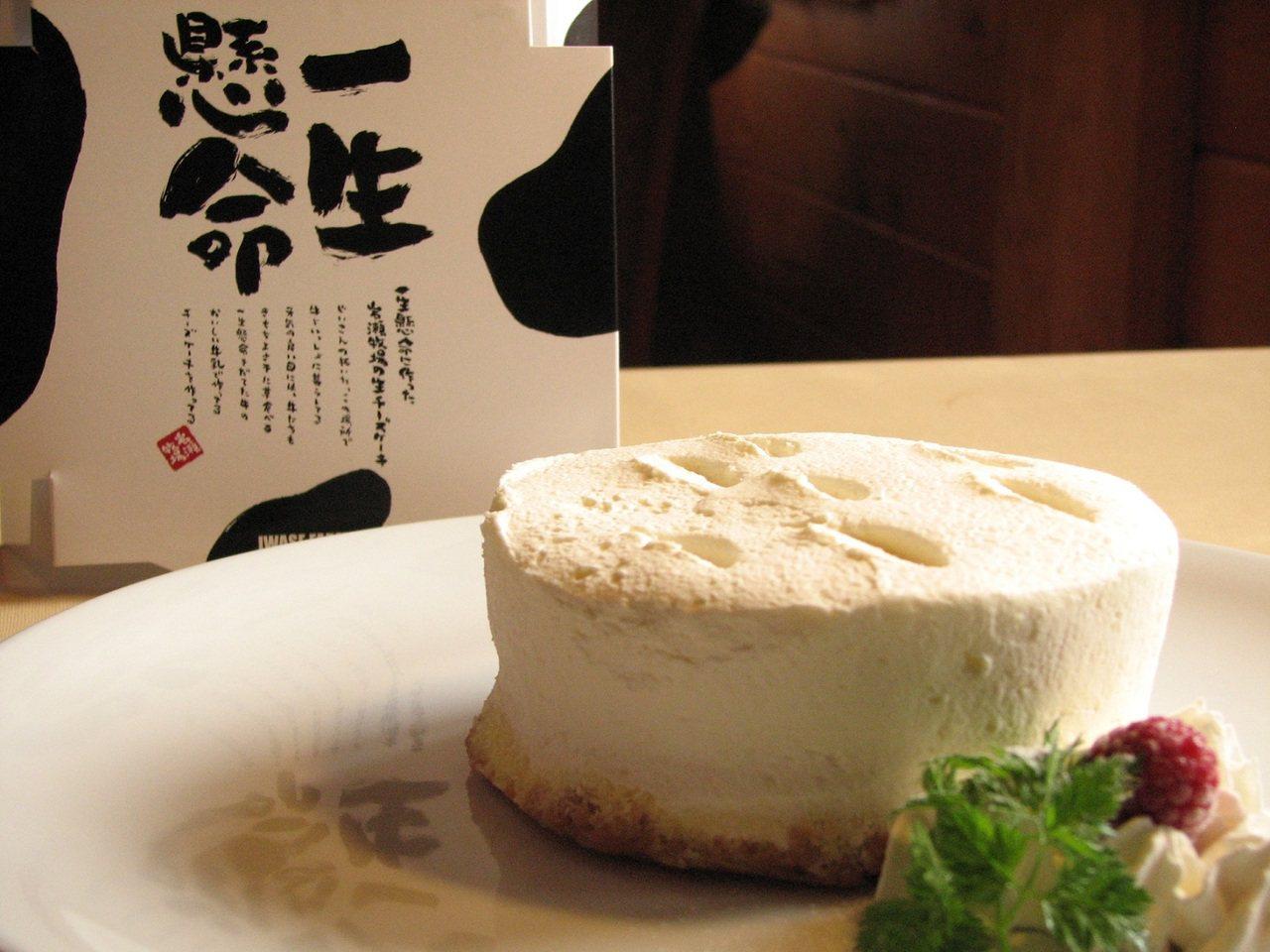 誠品生活號岩瀨農場一生懸命奶酪起司蛋糕,650元,每日限量。圖/誠品提供