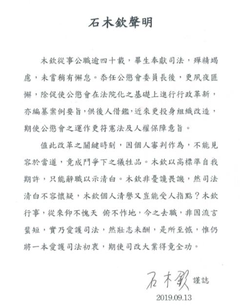 公懲會委員長石木欽今天發聲明表示,「司法清白不容懷疑,個人清譽又豈能受人指點?」...