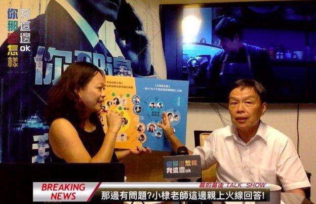 「你那邊怎樣,我這邊OK」監製王小棣親上臉書直播為觀眾解惑。圖/拙八郎提供