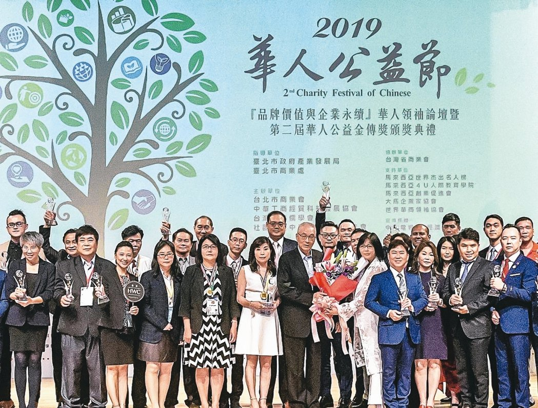 第二屆華人公益節暨金傳獎頒獎,中國國民黨主席吳敦義(前排中)與全體得獎企業代表、...