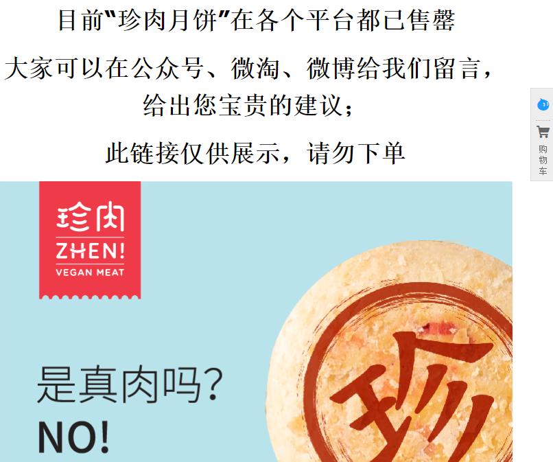 「人造肉」月餅熱銷 業內稱技術尚不成熟 肇瑩如