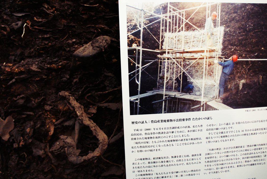 豐島住民資料館中的展示廢土與說明牌。1990年調查時推估約有16萬公噸的產業廢棄...