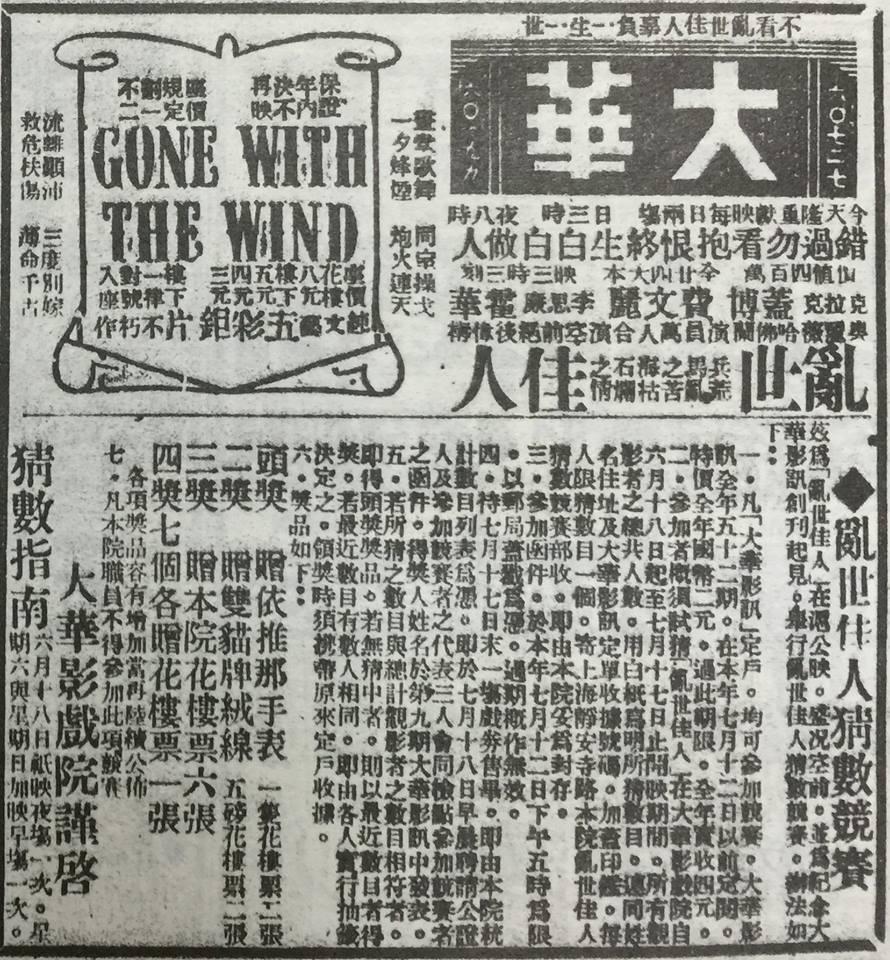 民國29年上海大華戲院首映「亂世佳人」,還舉辦猜謎贈獎活動。圖/翻攝自申報
