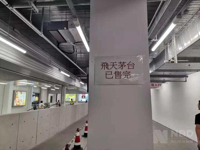 上海 Costco中秋有1萬多瓶的飛天茅台恢復上架,再現排隊搶購人潮,依舊秒殺。...