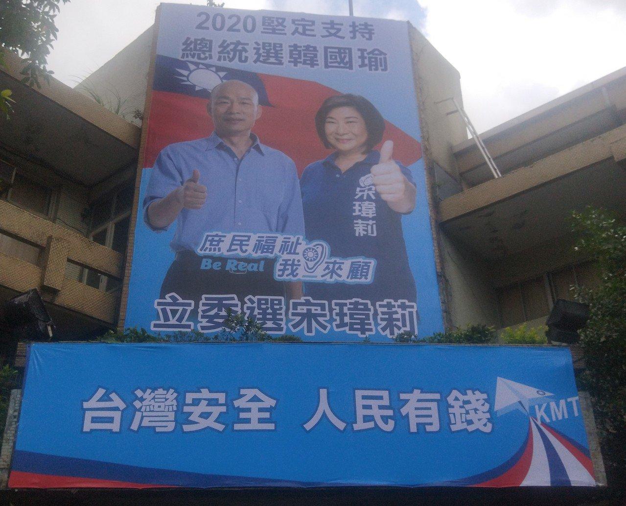 國民黨基隆立委提名人宋瑋莉與韓國瑜合照看板曝光。記者游明煌/攝影