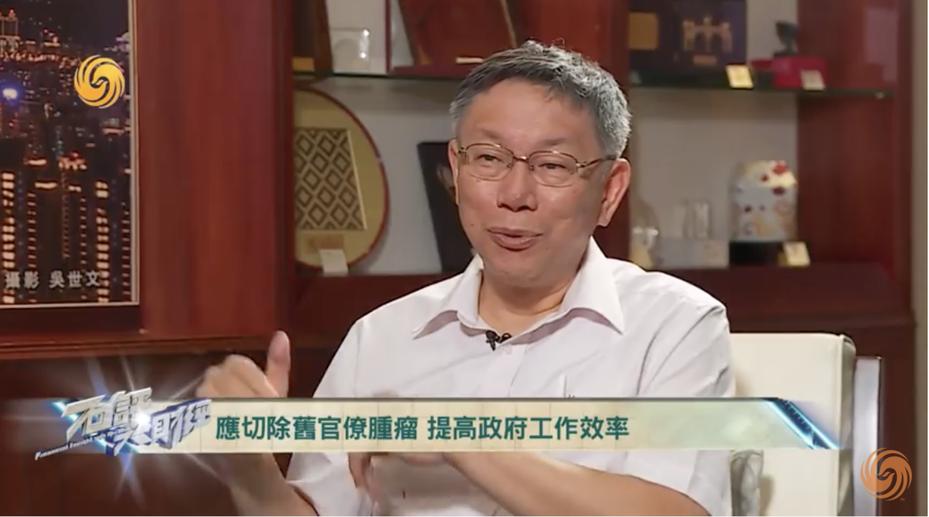台北市長柯文哲接受鳳凰衛視《石評大財經》專訪,對於韓國瑜參選總統,柯文哲直言「他根本就沒有準備好」,「太可怕了」。圖/擷取自鳳凰衛視《石評大財經》