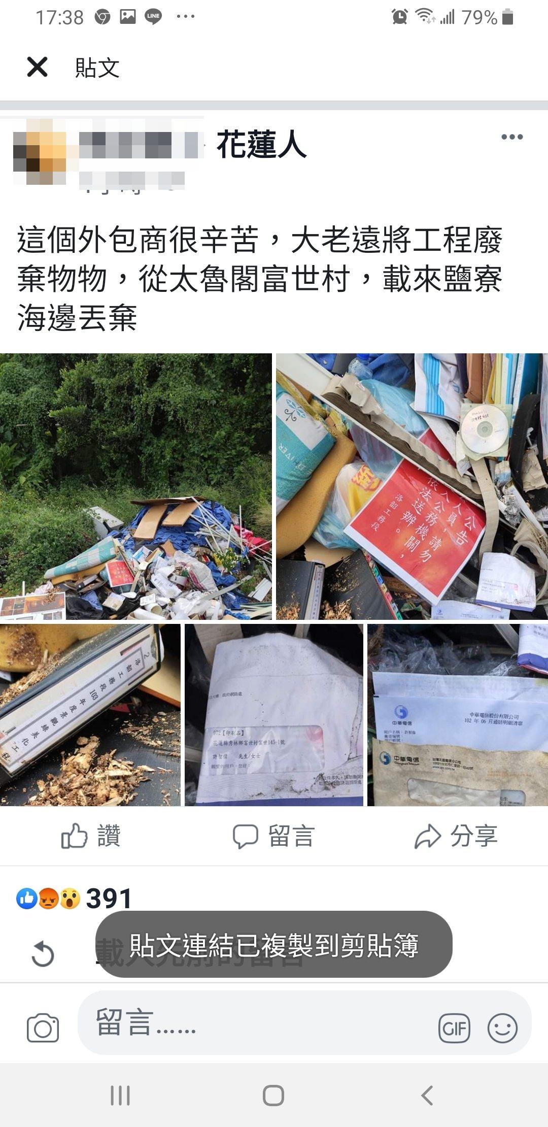 李姓網友昨在臉書貼文揭發工務段垃圾棄置鹽寮海邊一事。圖/翻攝臉書「花蓮人」