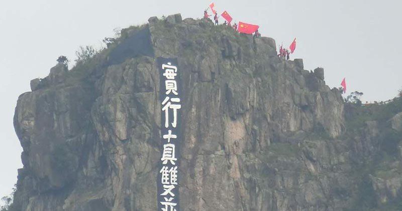 香港建制派團體「維港之聲」今早舉行「國慶70周年」獅子山登山活動。圖:取自明報網...