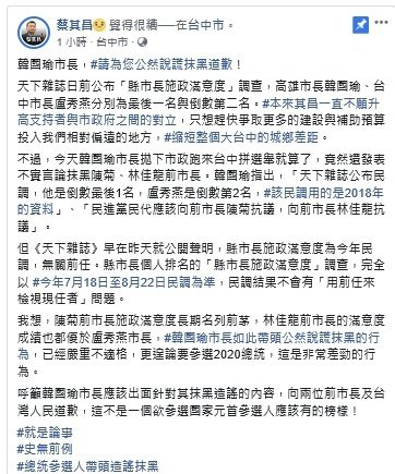 韓國瑜今到台中拜廟,批天下雜誌公布縣市長施政滿意度為2018年資料,民進黨的人應...