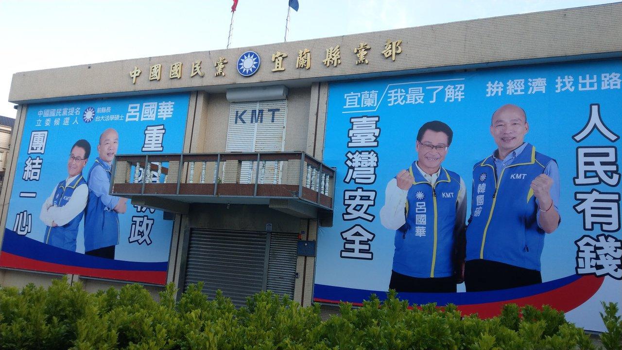 國民黨宜蘭立委提名人呂國華與韓國瑜的大合照看板,豎立在縣黨部門口,總共有兩面,相...