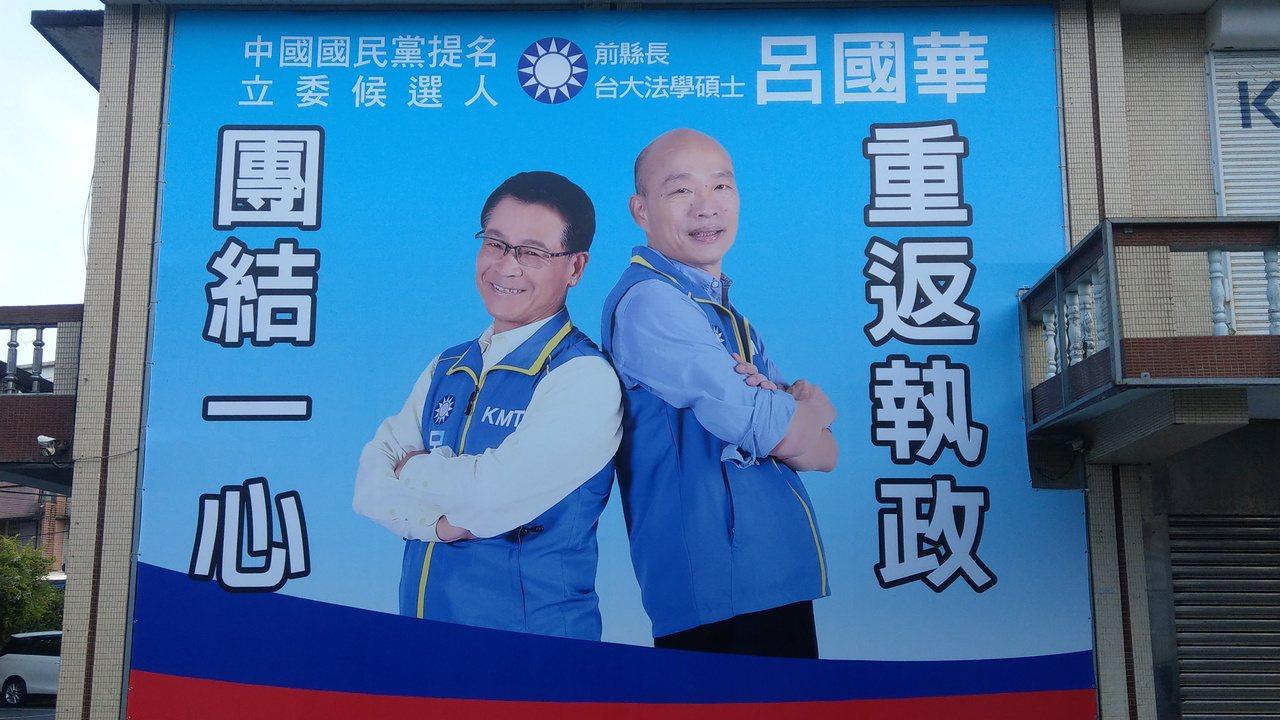 國民黨宜蘭立委提名人呂國華與韓國瑜的合照看板,豎立在縣黨部大門口,斗大的字寫著「...