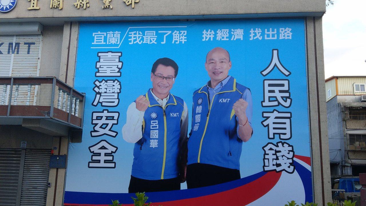 國民黨宜蘭立委提名人呂國華與韓國瑜的合照看板,豎立在縣黨部大門口,強調「台灣安全...