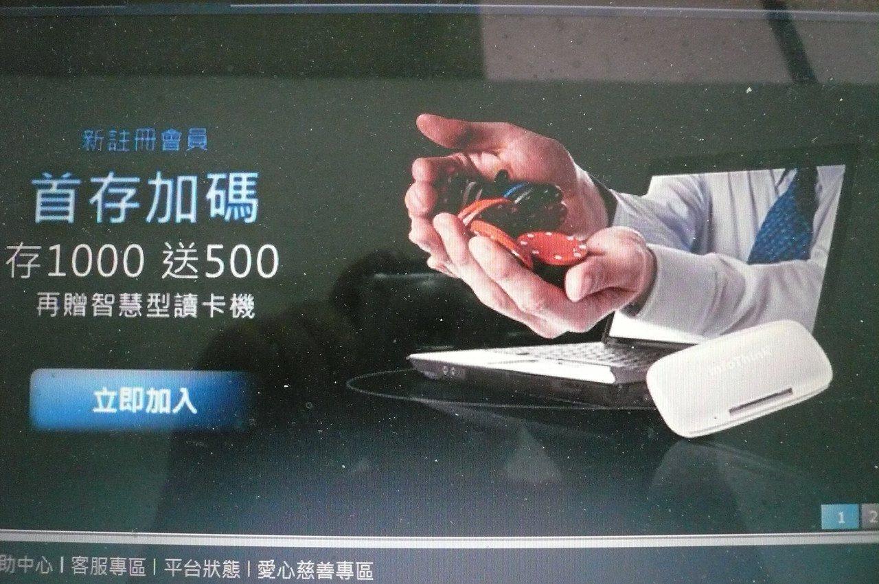 法務部表示,賭博網站潛藏洗錢、暴力討債、組織犯罪等問題。圖/翻攝自九州娛樂城網站